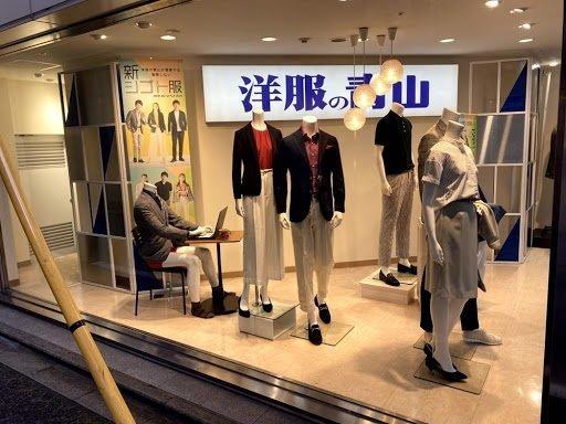 洋服 の 青山 広島
