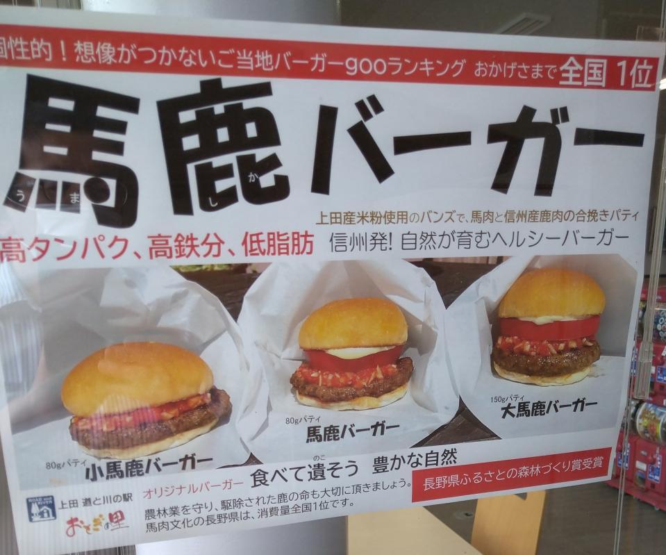馬鹿バーガー(画像は徳山健司@tokuyamakenjiさん提供)