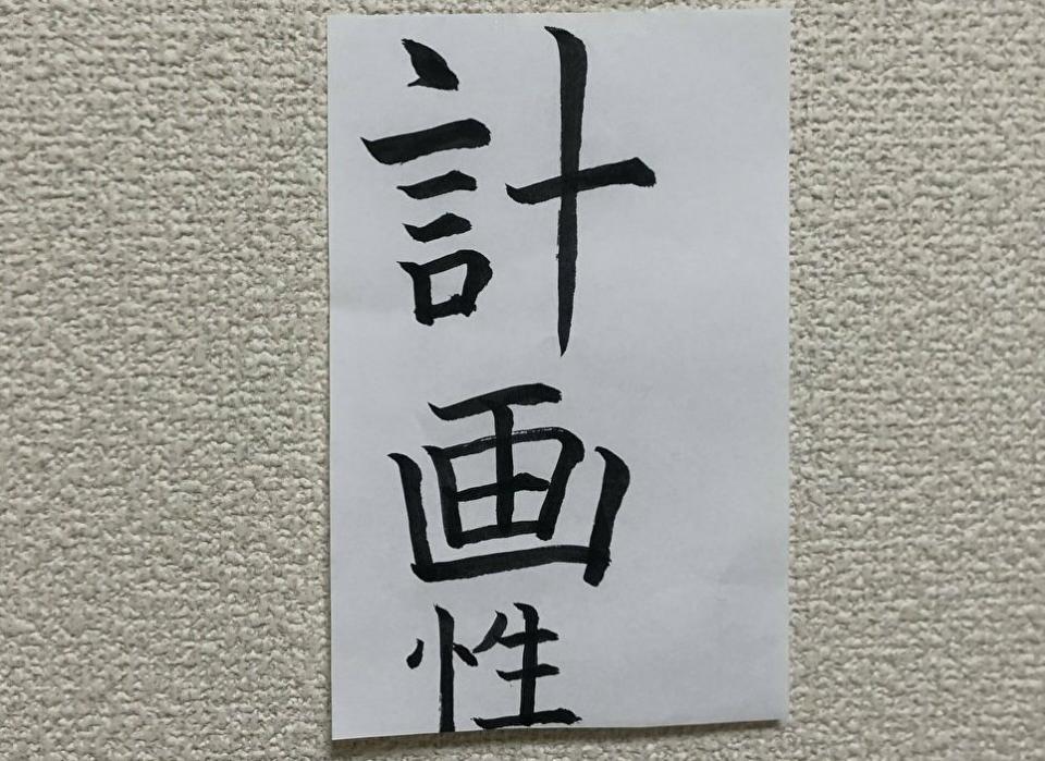 「性」の字が...(画像はsora.F(@13237sora)さん提供)