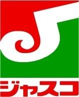 Wikimedia Commonsより「ジャスコの2代目ロゴ」