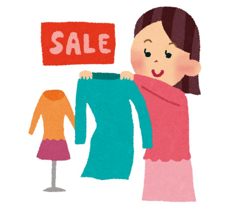 洋服にお金、使いますか?