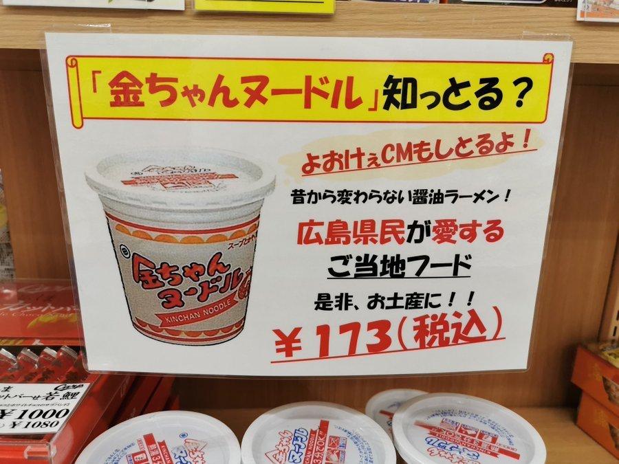 広島...?(画像はちりげ(@tirige13P)