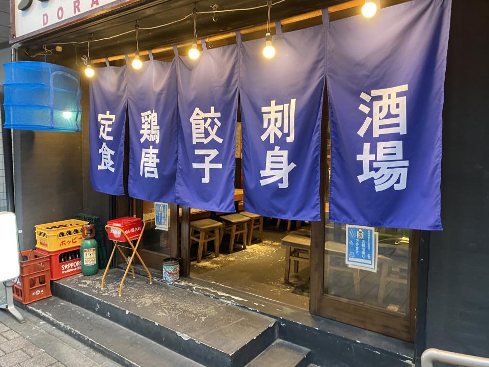 「定食」「鶏唐」「餃子」「刺身」「酒場」(画像はさまーこ(@mudani_deccai)さんから)