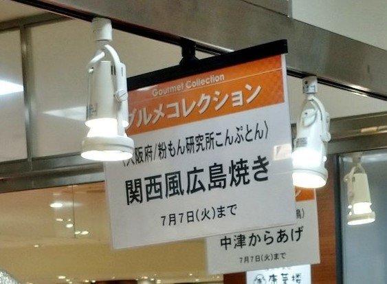 関西風広島焼き...?(画像は理子@rikleo04さん提供)