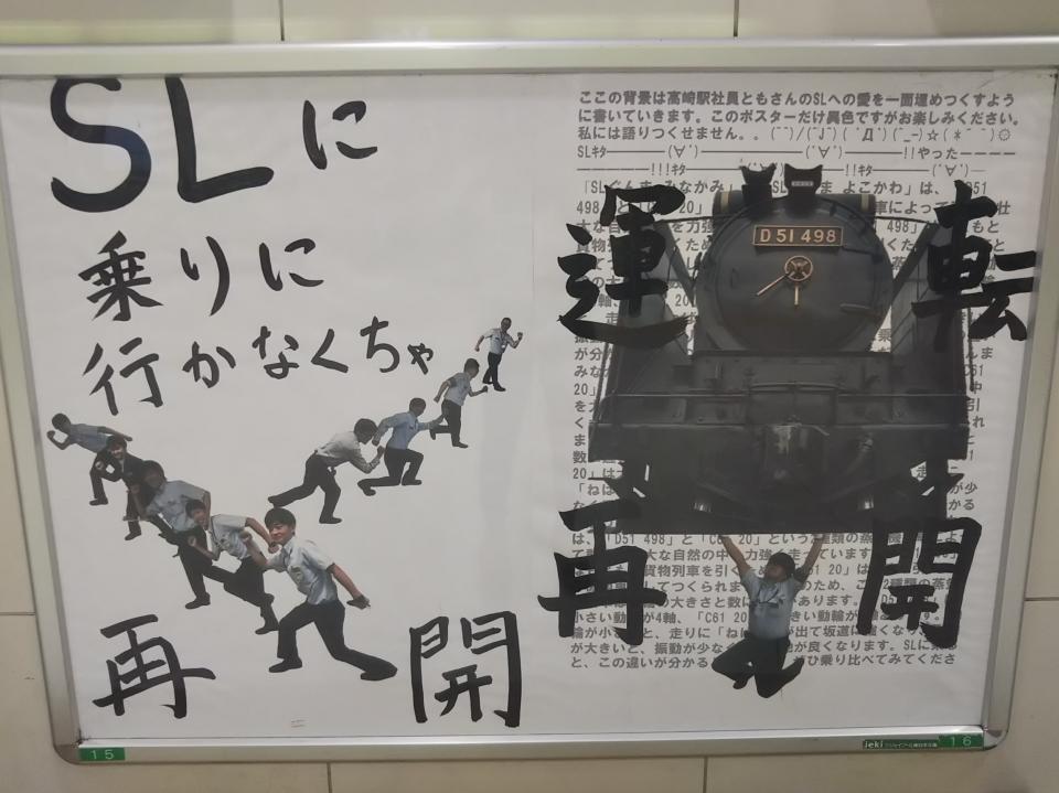 めっちゃ楽しそう(画像はJR高崎駅提供)