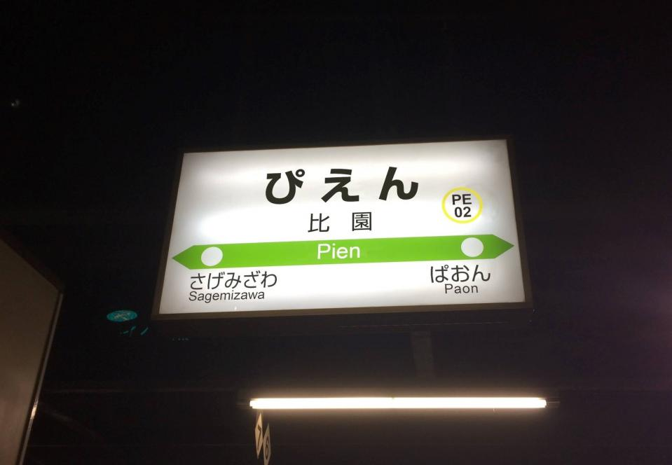 ぴえん...?(画像は@fukutoka提供)