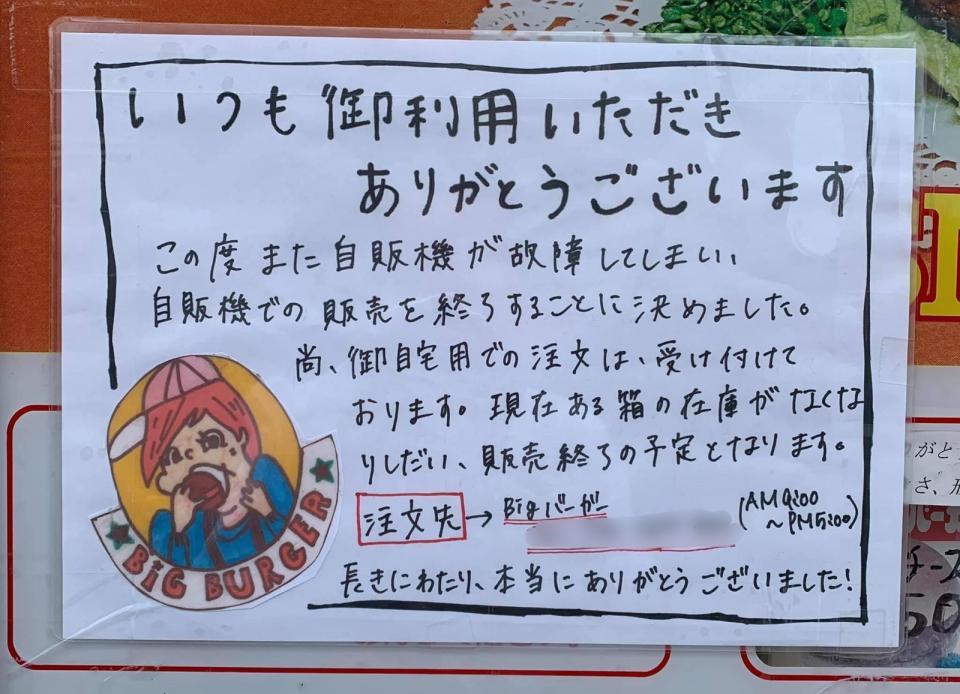 自販機の貼り紙(画像はkusakura_大将)