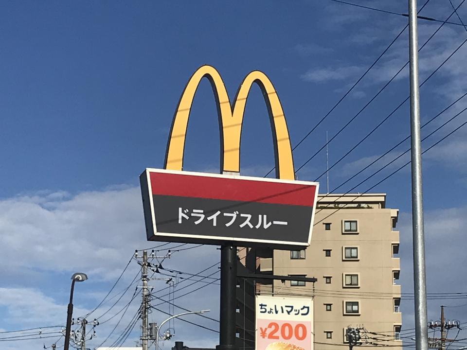 マクドナルド、何て呼ぶ?(画像は編集部撮影)