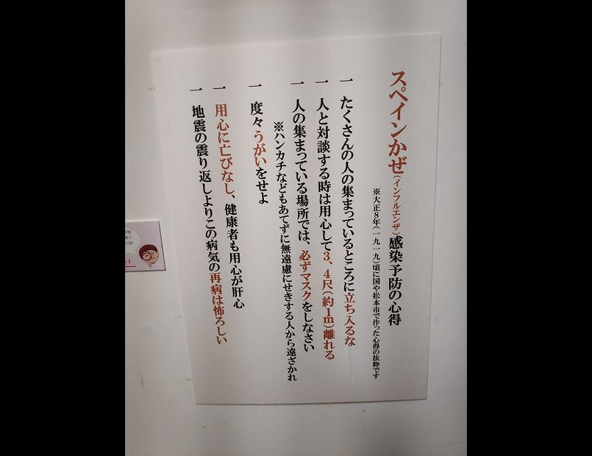 コロナ対策と似ている...(画像はヒロユキ@hirob0911さん提供)