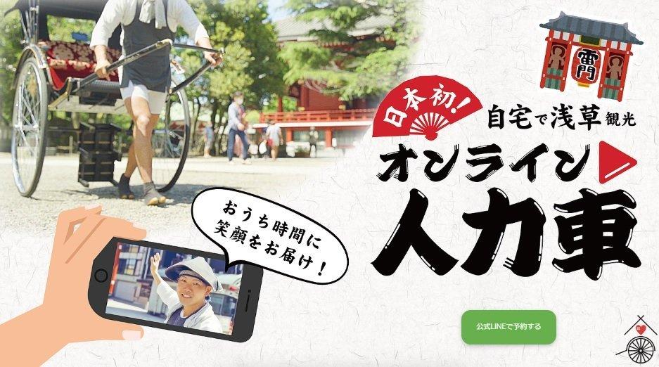 「オンライン人力車」公式サイトトップ(画像はスクリーンショット)