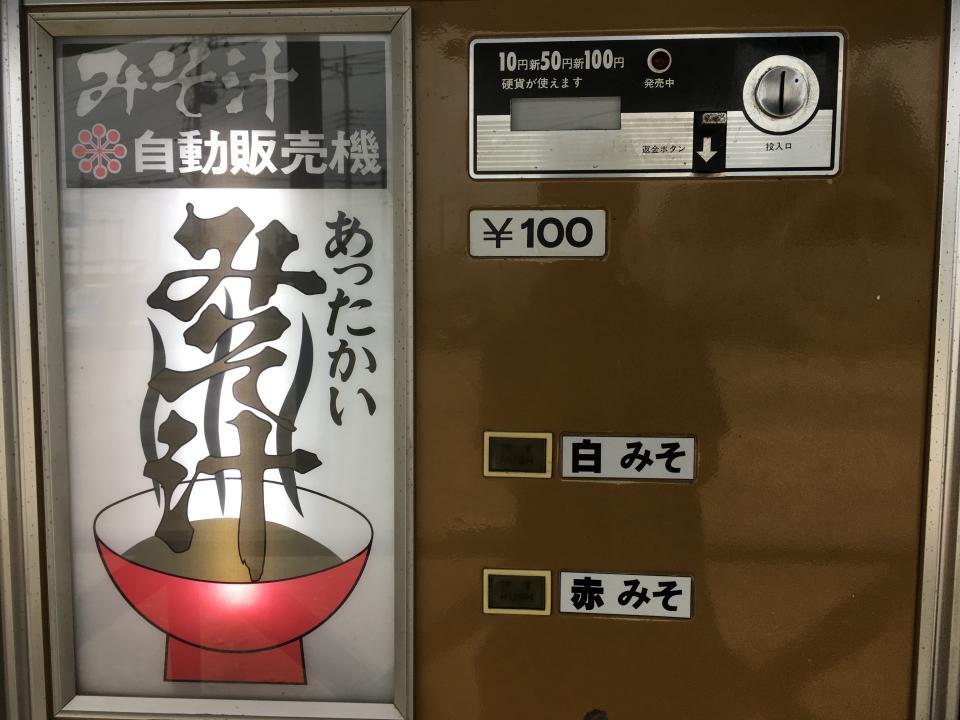 味が選べる(画像はたけしろう@takeshiro1974さんより提供)