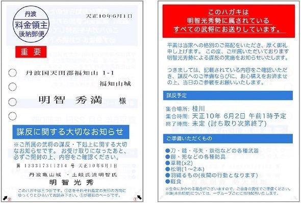 謀反のお知らせハガキ(画像提供:福知山市役所)