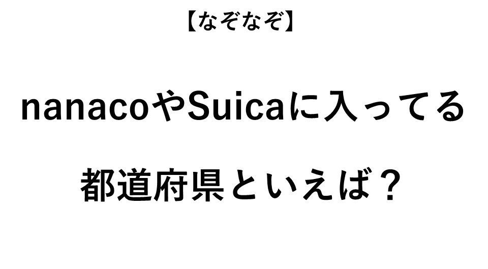 ヒント:nanacoやSuicaの総称は?