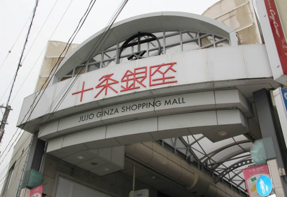 十条銀座商店街(Jタウンネット編集部撮影)