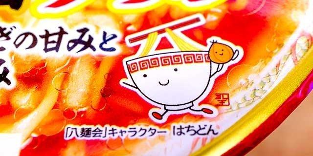 八麺会推薦の商品