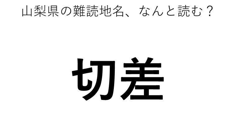 ヒント:○っ○つ