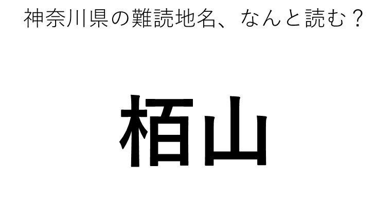 ヒント:○やま