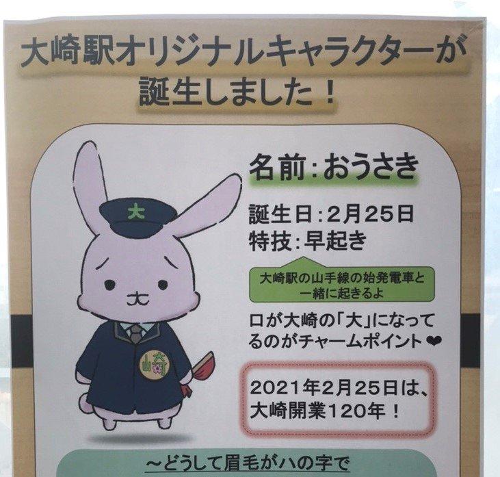 大崎駅のオリジナルキャラクター「おうさき」(画像はJR東日本提供)