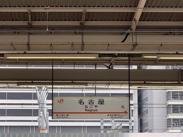 名古屋駅=「めいえき」