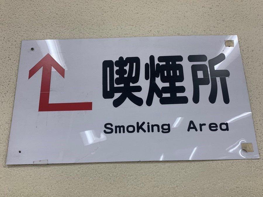 SmoKing...?(画像は和田太郎@yiwutaroさん提供、編集部で一部トリミング)