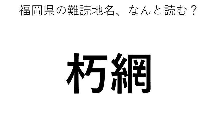 ヒント:く○○