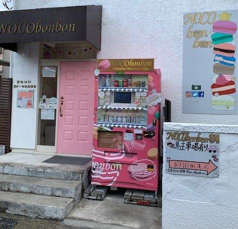 マカロン専門店「ノコボンボン」(写真は、すべてJタウンネット記者撮影)