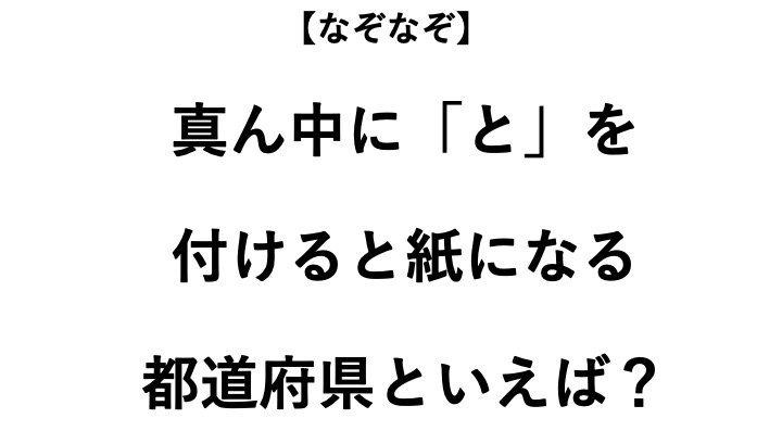 ヒント:○○とけん