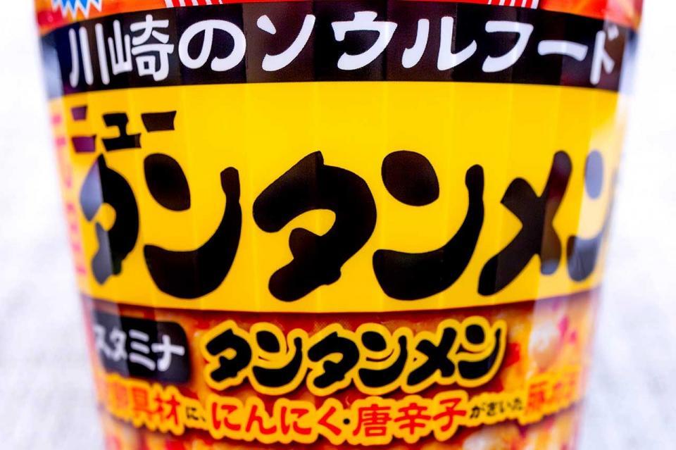 ニュータンタンメンは川崎のソウルフード