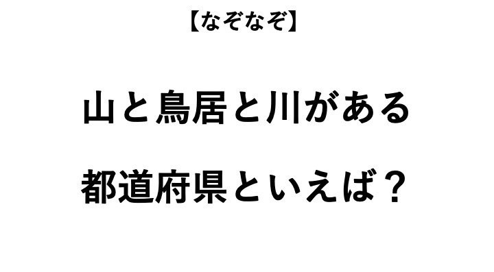 ヒント:漢字の形で考えてみて