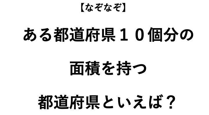 ヒント:ある都道府県は「京都府」です