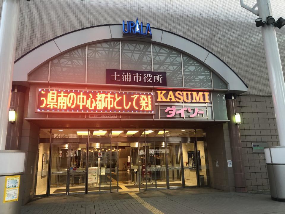 市役所以外にも店舗が(画像は習志野地理研究会@narashino_chiriさん提供)