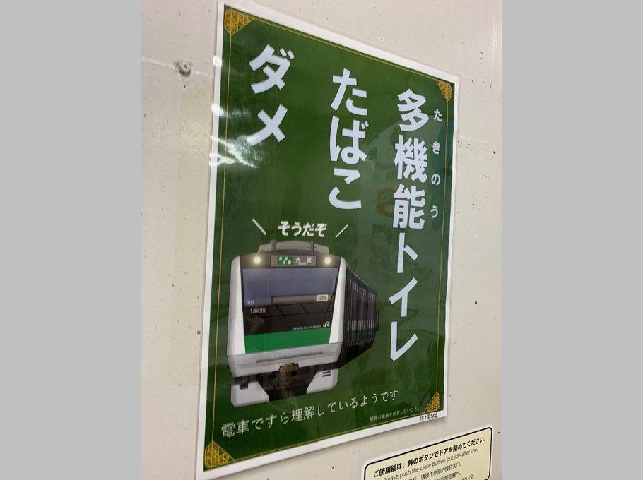 電車でも分かる(画像はもフこん@hiwa_conさん提供、編集部で一部トリミング)