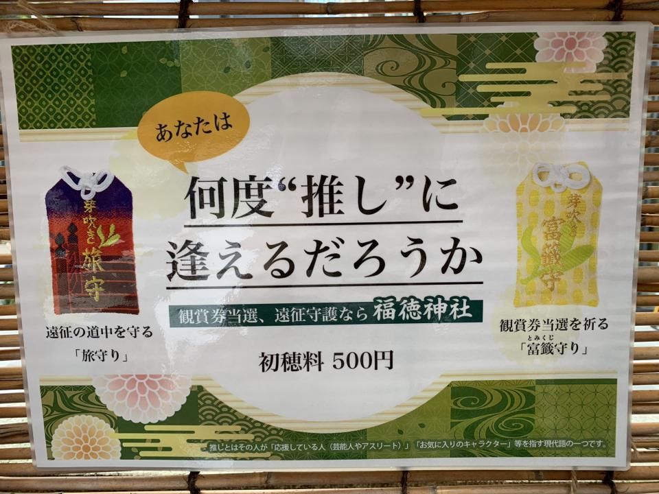 福徳神社の「お守り」に注目(画像は神奈木智@skannagiさん提供)