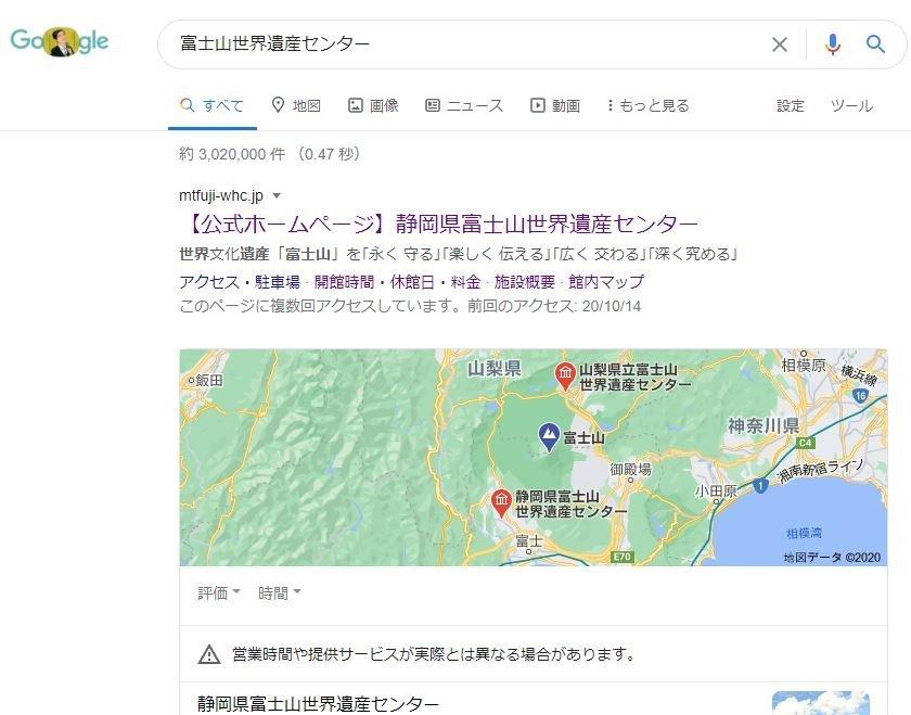 Jタウンネット編集部から検索すると静岡がトップに(C)Google