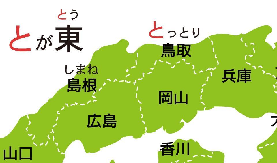 島根が西、「『と』っとり」が東(画像はふくらPさんのツイートより、一部編集)