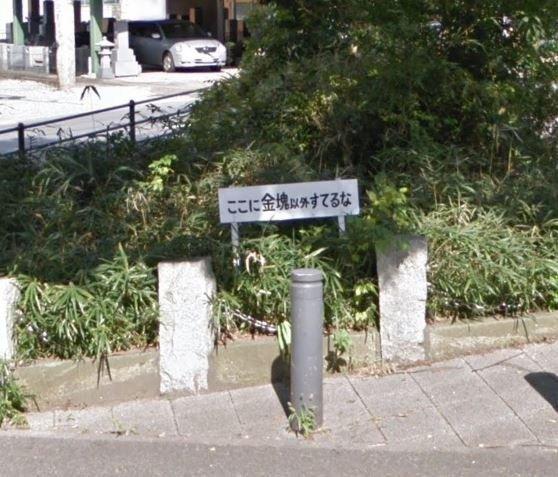16年10月のストリートビュー(C)Google