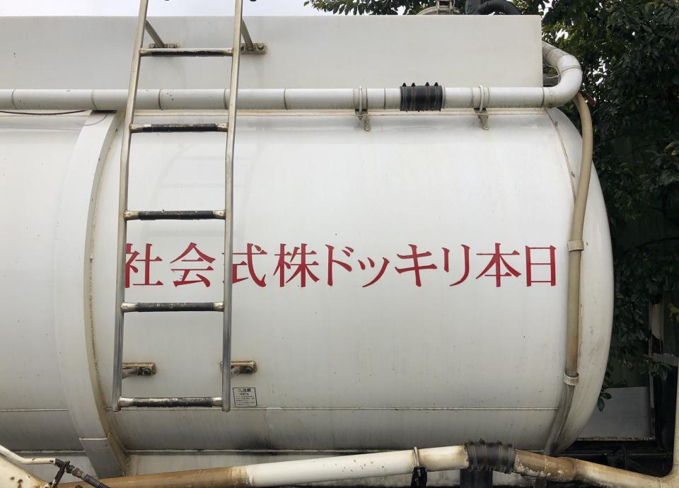 社会式株ドッキリ本日?(はちけいさんのツイートより)