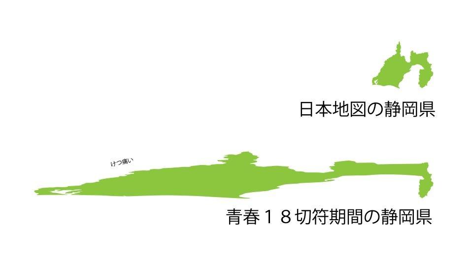 青春18きっぷを使うと、静岡はのびる...?(画像は@pastel_60さん提供)