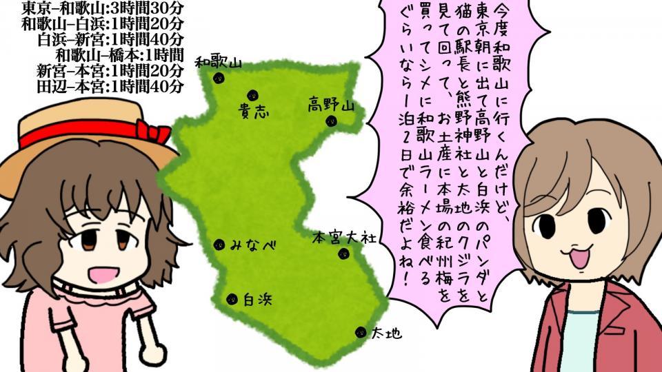 和歌山も広い(画像ははらしとと@jonchamaさん提供)