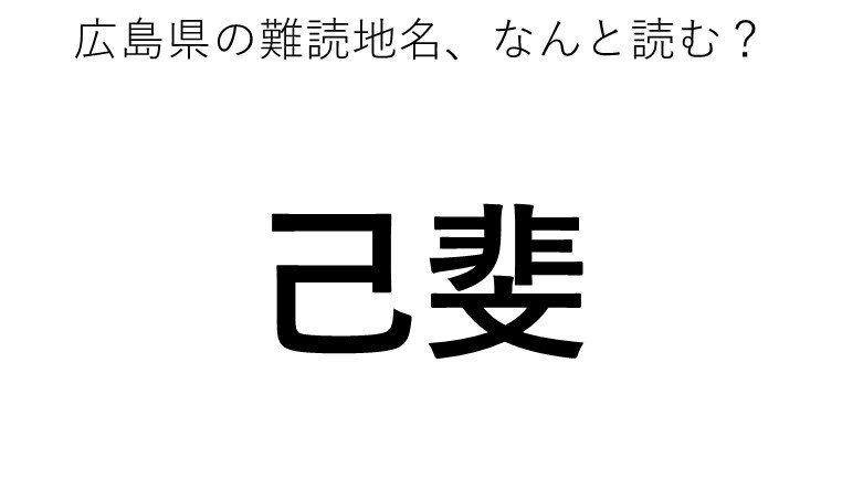 ヒント:広島といえば、やっぱり...