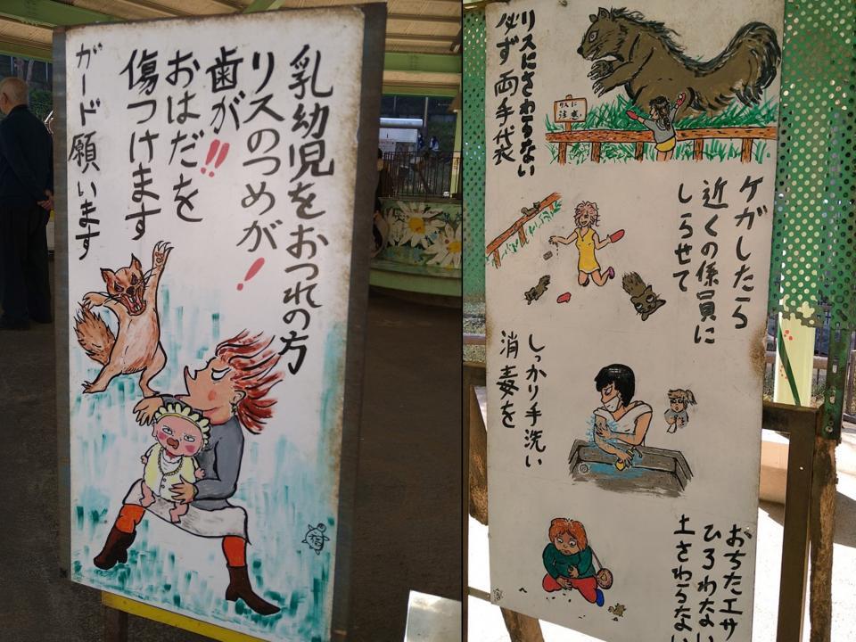 看板(画像はシカクガング(@shikakugangu)さんから)