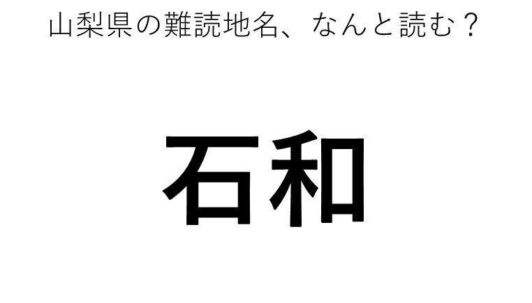 ヒント:○○わ