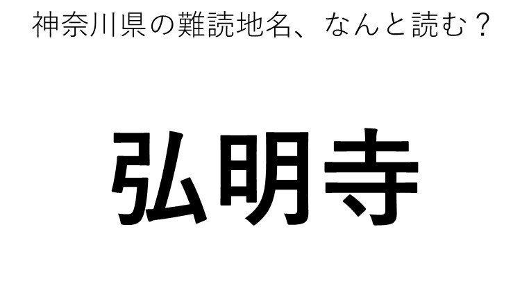ヒント:○○○○じ