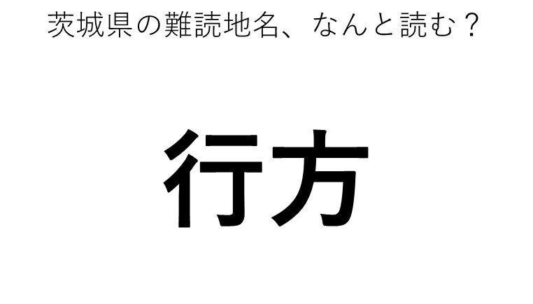 ヒント:○○がた
