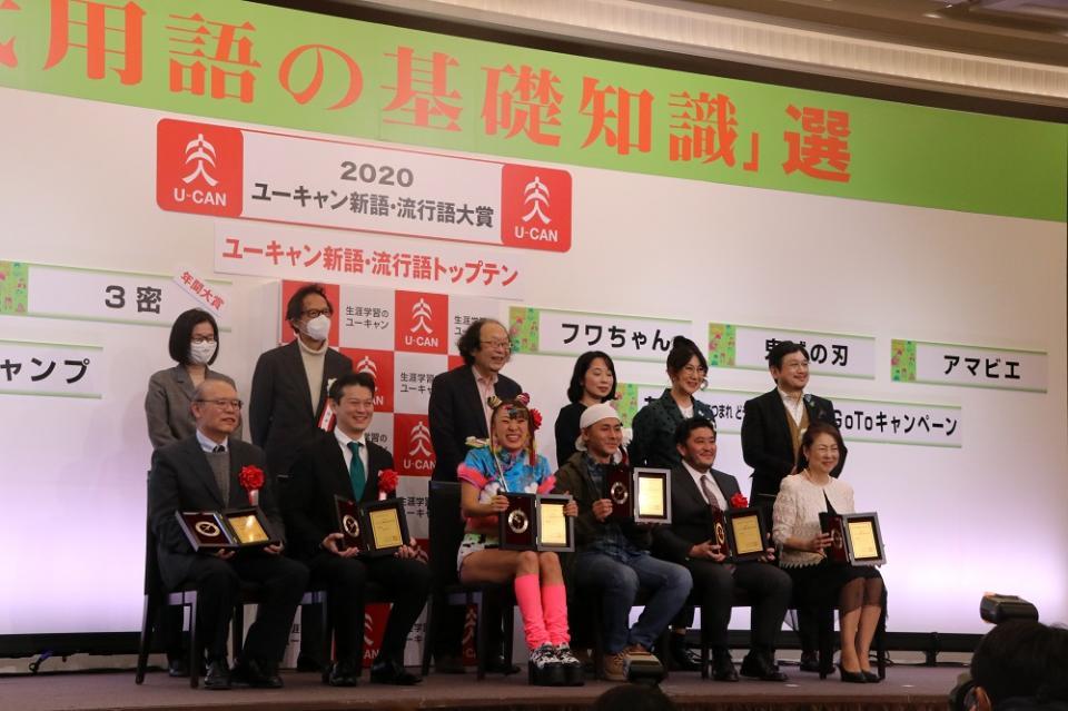「2020ユーキャン新語・流行語大賞」登壇者の様子(画像はJ-CASTニュース撮影)