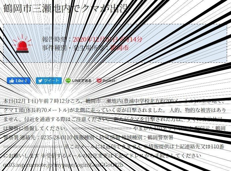 鶴岡警察署のメールを転載した「防犯PRESS」サイトより(編集部で一部加工)