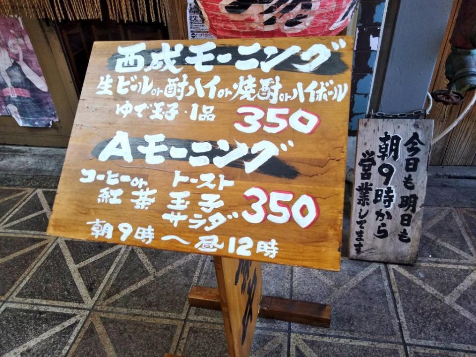 西成モーニングかAモーニングか...(画像は薔薇園花江さん(@barazonohanae)が2020年6月16日に投稿したもの)