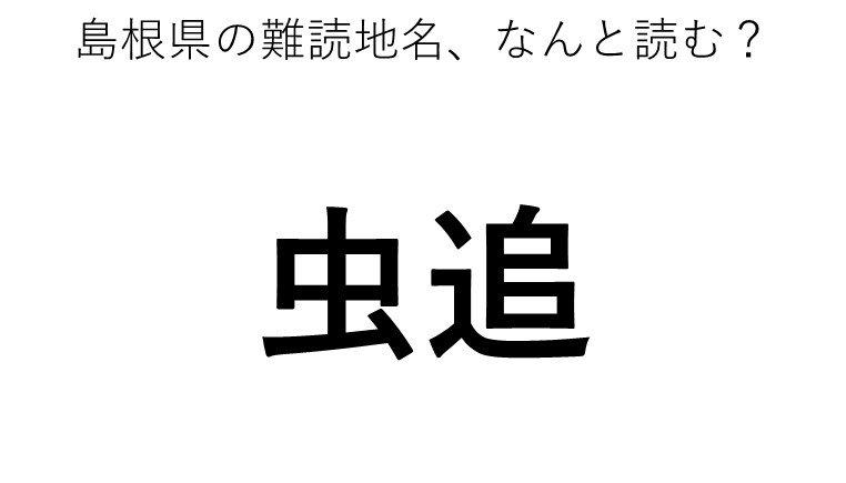 「虫追」←この地名、どう読むか分かる?