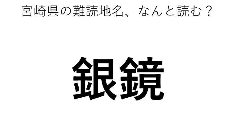 「銀鏡」←この地名、どう読むか分かる?