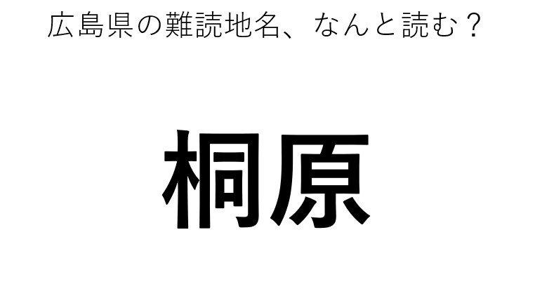 「桐原」←この地名、どう読むか分かる?